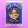 94 เหรียญหลวงปู่ทวด (ล้อแม็ก) กล่องเดิม วัดพะโคะ