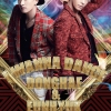 [Pre] Super Junior - Donghae & Eunhyuk : Jap. Single - I WANNA DANCE +Random Card (CD+DVD Ver.) (Limited Edition)
