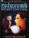เราจะข้ามเวลามาพบกัน Only Love is Real [พ. 4] / Brian L. Weiss / มณฑานี ตันติสุข