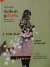 เรือเชื่องช้าสู่เมืองจีน A Slow Boat to China / ฮารูกิ มูราคามิ Haruki Murakami / นพดล เวชสวัสดิ์ [พ. 1]