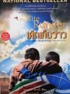เด็กเก็บว่าว The Kite Runner / ฮาเหล็ด โฮเซนี / วิษณุฉัตร วิเศษสุวรรณภูมิ [พิมพ์ครั้งที่ 2]