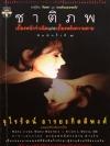 ชาติภพ Many Lives, Many Masters / Brian L. Weiss / จุไรรัตน์ อารยะกิติพงศ์ [พิมพ์ 7]
