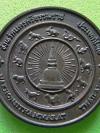 516 เหรียญประจำจังหวัดนครศรีธรรมราช เจดีย์มหาธาตุ 12นักษัตร หลังหนังตะลุงเมืองคอน