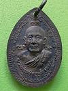 515 เหรียญหลวงพ่อประกาศิต บุญเย็น หลังพระเจ้าพรหมมหาราช ยันต์ขอม