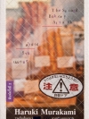 คำสาปร้านเบเกอรี The Second Bakery Attack / ฮารูกิ มูราคามิ / นพดล เวชสวัสดิ์