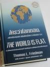 ใครว่าโลกกลม / Thomas L. Friedman / รอฮีม ปรามาท และ พูนลาภ อุทัยเลิศอรุณ [ปกแข็ง]