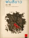 ฝนสีขาว (ShiroiAme) / อาคากะวา จิโร / ปัญจารีย์ จารีธนารักษ์