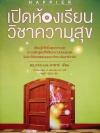 เปิดห้องเรียนวิชาความสุข Happier / Tal Ben-Shahar / พรเลิศ อิฐฐ์