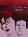 เราจะข้ามเวลามาพบกัน Only Love is Real / Brian L. Weiss / มณฑานี ตันติสุข [มี CD]