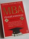 MBA เรียนด้วยตนเอง MBA in a day / Steven Stralser