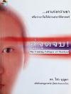 สู่จุดจบ The Coming Collapse of Thailand / ไสว บุญมา [พิมพ์ 1]