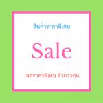สินค้าราคาพิเศษ สินค้าราคาลดต่ำกว่าทุน Clearance sale