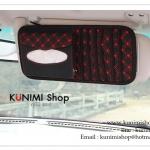 GL119 กระเป๋าใส่ของใช้ ใส่แผ่น CD,DVD และช่องใส่กระดาษทิชชู สวมกับที่บังแดดรถยนต์ ขนาด กว้าง 15.8 x ยาว 33.4