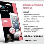 ฟิล์มใสประกายเพชร FOCUS for Iphone 4 / 4s ของแท้ 100%