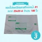 ซองไปรษณีย์พลาสติกกันน้ำ P1 ขนาด 25x35+6 จำนวน100ใบ