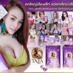ผลิตภัณฑ์ TAYA ( ทาย่า ) อกฟู รูฟิต อาหารเสริมสำหรับท่านหญิง