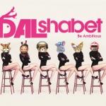 [Pre] Dal★Shabet : 6th Mini Album - Be Ambitious