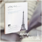 [Pre] Andy : Photo Album - Ma Chere Paris (DVD + Photobook 180P)