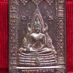 เหรียญพระพุทธชินราชวัดบวร