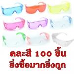 แว่นกันน้ำสงกรานต์ แว่นกันลม กันฝุ่น ไอเทมนี้ฮิตเว่อร์ คละสี แบบแพ็ค 100 ชิ้น ราคาถูก