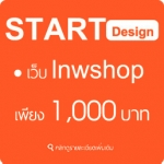 ตกแต่งเว็บไซต์ lnwshop Start