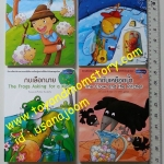 นิทานอีสป ENFA 2015 2ภาษา พร้อม CD ประกอบเพลง เซ็ทละ 4 เล่ม ราคา 490 บาท