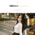 [Pre] LOOΠΔ : 2nd Single Album - This Month's Girl - HyunJin +Poster