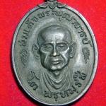 เหรียญสมเด็จพุฒาจารยโตพรหมรังสีปี17ทองแดงรมดำ