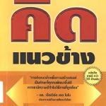 50 Self-Help Classics, 50 Success Classics