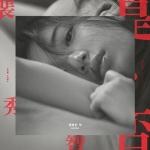 [Pre] Suzy : 1st Mini Album - YES? NO? +Poster