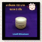 GG plus Miracle wake up white face mask
