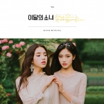 [Pre] LOOΠΔ : 2nd Single Album - This Month's Girl - HeeJin & HyunJin +Poster