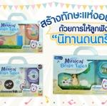 Enfa Musical Brain Tales หนังสือนิทาน + เครื่องเล่นCD จำนวน 3 ชุด ราคา 690 บาท