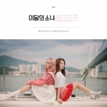 [Pre] LOOΠΔ : 5th Single Album - This Month's Girl - HaSeul&ViVi +Poster