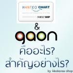 อัลบั้มที่สั่งซื้อจะนับเข้าชาร์ตเกาหลีหรือไม่ HANTEO & GAON Chart คืออะไร สำคัญอย่างไร?