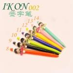 ปากกา iKON