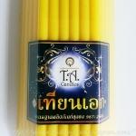 เทียนหนักบาทเต็ม 21x51 เหลือง