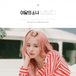 [Pre] LOOΠΔ : 5th Single Album - This Month's Girl - ViVi +Poster