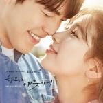 [Pre] O.S.T : Uncontrollably Fond (KBS Drama) (Kim Woo Bin, Miss A - Bae Suzy, Lim Joo Won)