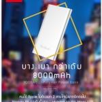 Powerbank Yoobao 8000mah ลิขสิทธิ์แท้ 100%