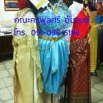 ชุดไทยประยุกต์ - หญิง 1
