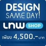 ตกแต่งเว็บไซต์ lnwshop Design Same Day