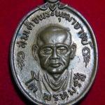 เหรียญสมเด็จพระพุฒาจารย์โตพรหมรังสีปี17
