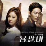 [Pre] O.S.T : Yong Pal (2CD) (SBS Drama) (Joo Yeon, Kim Tae Hee)