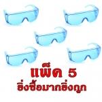 แว่นกันน้ำสงกรานต์ ไอเทมนี้ฮิตเว่อร์ แพ็ค5 ราคาถูก สีน้ำเงิน