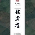 [Pre] VIXX : 4th Mini Album - 桃源境(도원경) (Birth Stone Ver.) +Poster