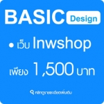 ตกแต่งเว็บไซต์ lnwshop Basic