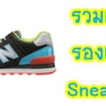 รวมเวปรองเท้า Sneaker