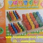 ของเล่นไม้ อนุกรมบล็อคไม้ รูปทรง สื่อการเรียนการสอน ใช้ใน โรงเรียนแบบ Montessori (Mengshi Teaching Aid Series : Montessori Math Educational Toys Wooden Material)
