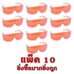 แว่นกันน้ำสงกรานต์ ไอเทมนี้ฮิตเว่อร์ แพ็ค10 ราคาถูก สีแดง